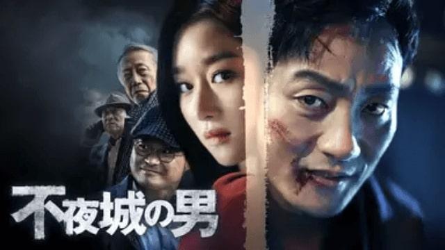 【不夜城の男】韓国映画の無料動画配信情報|テレビ放送予定で見逃したアジア映画をフル視聴で見る方法