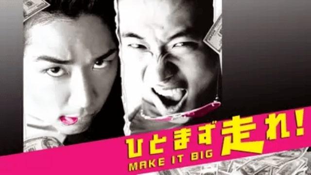 韓国映画【ひとまず走れ(2019年:韓国:犯罪サスペンス)】の動画が無料でフル視聴できる動画配信サービス・レンタル情報!最新韓流映画【ひとまず走れ】を見れる動画配信サービスはNetflix・hulu・Amazon・U-NEXT・dTV・FOD PREMIUMのどこ?