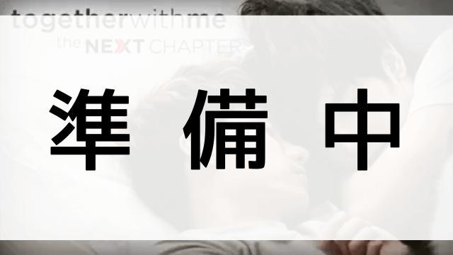 タイドラマ【Together with me:The Next Chapter】の人物相関図