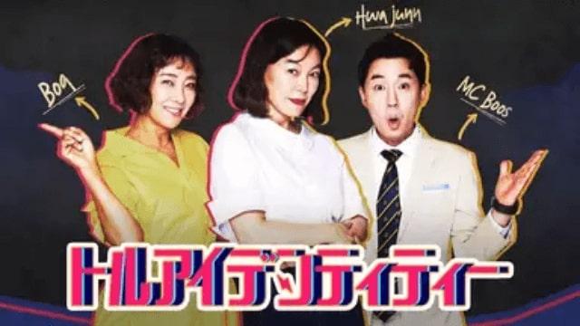 韓国バラエティ番組【トルアイデンティティ】が今すぐ無料で全話フル視聴できる動画配信サービス(VOD)はどこ?