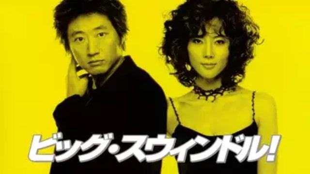韓国映画【ビッグ・スウィンドル!(2004年:韓国:サスペンスアクション)】の動画が無料でフル視聴できる動画配信サービス・レンタル情報!最新韓流映画【ビッグ・スウィンドル!】を見れる動画配信サービスはNetflix・hulu・Amazon・U-NEXT・dTV・FOD PREMIUMのどれ?