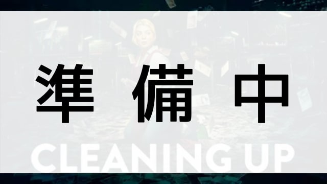 【クリーニング・アップ<CLEANING UP>】の登場人物相関図