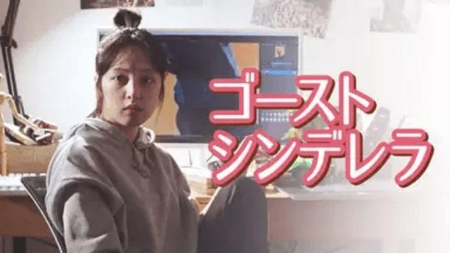 【ゴーストシンデレラ(全4話)】韓国ドラマの無料動画配信サービス情報どれで見れる?|テレビ放送予定の見逃したドラマを全話フル視聴するVOD方法|登場人物相関図&あらすじ(第1話〜最終回)