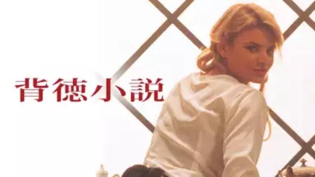 【背徳小説】映画のおすすめ無料動画配信情報どれで見れる?|テレビ放送予定で見逃した洋画をフル視聴するVOD方法