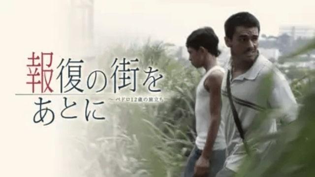 【報復の街をあとに~ペドロ12歳の旅立ち~】映画のおすすめ無料動画配信情報どれで見れる?|テレビ放送予定で見逃した洋画をフル視聴するVOD方法