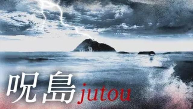 【呪島 jutou】映画のおすすめ無料動画配信サービス情報どれで見れる?|テレビ放送予定で見逃した邦画をフル視聴で見るVOD方法