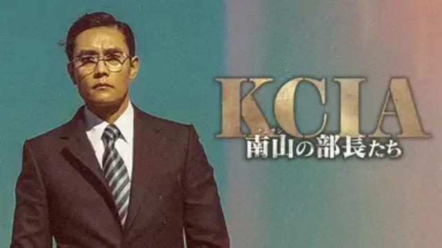 韓国映画【KCIA 南山の部長たち(2020年:韓国:実録サスペンス)】の動画が無料でフル視聴できる動画配信サービス・レンタル情報!最新韓流映画【KCIA 南山の部長たち】を見れる動画配信サービスはNetflix・hulu・Amazon・U-NEXT・dTV・FOD PREMIUMのどれ?