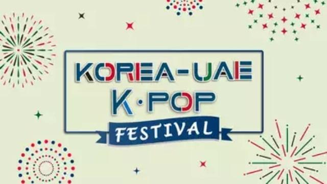 韓国K-POPライブ公演番組【KOREA-UAE K-POP FESTIVAL】が今すぐ無料で全話フル視聴できる動画配信サービス(VOD)はどこ?
