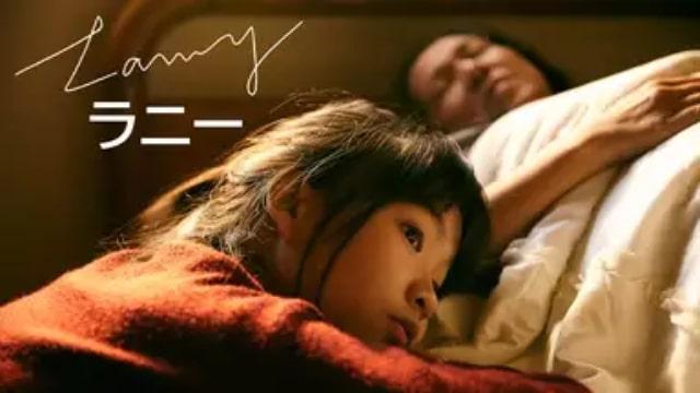 【ラニー/LANNY】映画のおすすめ無料動画配信情報どれで見れる? テレビ放送予定で見逃した洋画をフル視聴するVOD方法