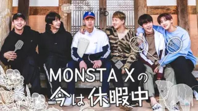 韓国K-POPバラエティ番組【MONSTA Xの今は休暇中】が今すぐ無料で全話フル視聴できる動画配信サービス(VOD)はどこ?