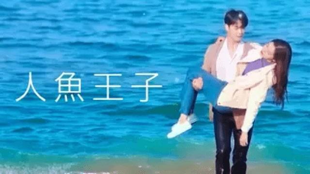 【人魚王子(全2話)】韓国ドラマの無料動画配信サービス情報どれで見れる?|テレビ放送予定の見逃したドラマを全話フル視聴するVOD方法|登場人物相関図&あらすじ(第1話〜最終回)