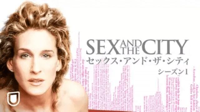【セックス・アンド・ザ・シティ シーズン1(1998年:アメリカ:ラブコメディ)】海外ドラマを無料動画で全話フル視聴する方法|海外ドラマの見逃し視聴におすすめ動画配信サービス(VOD)はどれ?