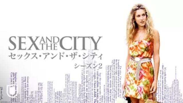 【セックス・アンド・ザ・シティ シーズン2(1999年:アメリカ:ラブコメディ)】海外ドラマを無料動画で全話フル視聴する方法|海外ドラマの見逃し視聴におすすめ動画配信サービス(VOD)はどれ?
