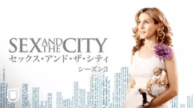 【セックス・アンド・ザ・シティ シーズン3(2000年:アメリカ:ラブコメディ)】海外ドラマを無料動画で全話フル視聴する方法|海外ドラマの見逃し視聴におすすめ動画配信サービス(VOD)はどれ?