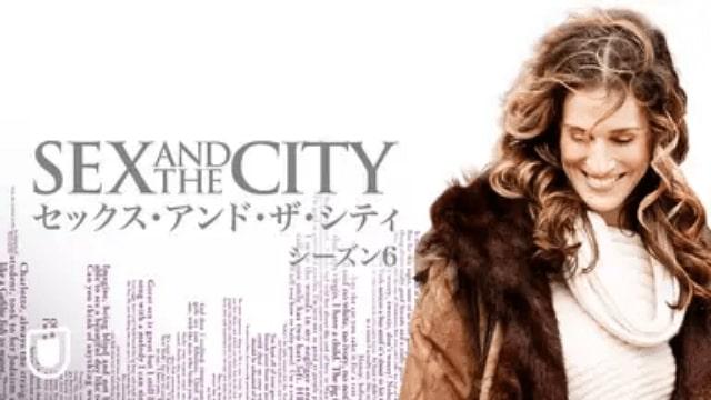 【セックス・アンド・ザ・シティ シーズン6(2003年:アメリカ:ラブコメディ)】海外ドラマを無料動画で全話フル視聴する方法|海外ドラマの見逃し視聴におすすめ動画配信サービス(VOD)はどれ?