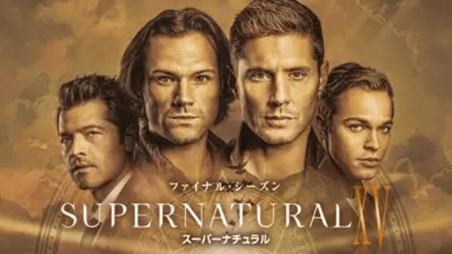 【SUPERNATURAL<スーパーナチュラル>ファイナル・シーズン15(2021年:アメリカ:ドキュメンタリー)】海外ドラマを無料動画で全話フル視聴する方法|海外ドラマの見逃し視聴におすすめ動画配信サービス(VOD)はどれ?