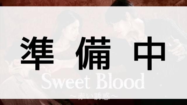 【Sweet Blood~赤い誘惑~】の登場人物相関図