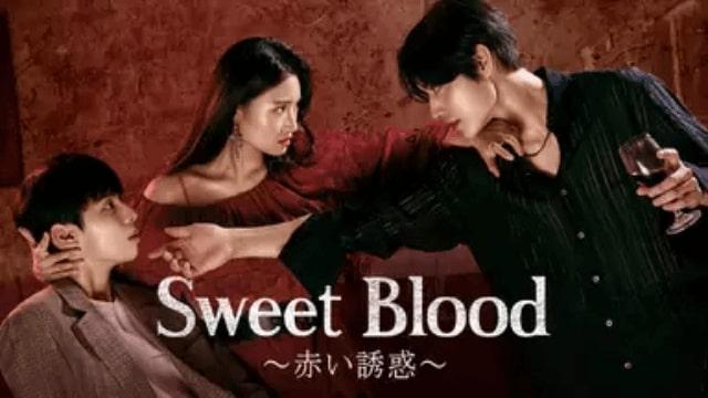 【Sweet Blood~赤い誘惑~(全15話)】韓国ドラマの無料動画配信サービス情報どれで見れる?|テレビ放送予定の見逃したドラマを全話フル視聴するVOD方法|登場人物相関図&あらすじ(第1話〜最終回)