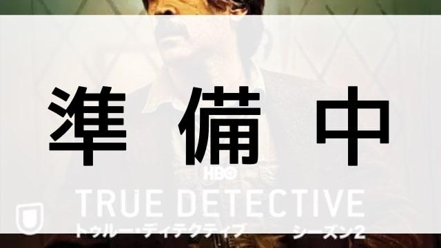 【TRUE DETECTIVE/トゥルー・ディテクティブ シーズン2】の登場人物相関図