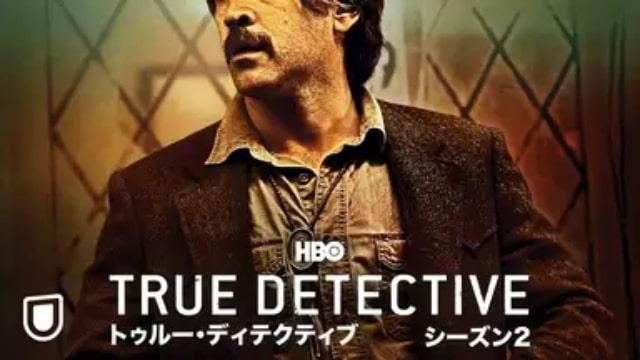 TRUE DETECTIVE/トゥルー・ディテクティブ シーズン2(2016年:アメリカ:サスペンス)】海外ドラマを無料動画で全話フル視聴する方法|海外ドラマの見逃し視聴におすすめ動画配信サービス(VOD)はどれ?