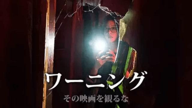 韓国映画【ワーニング その映画を観るな(2019年:韓国:オカルトミステリー)】の動画が無料でフル視聴できる動画配信サービス・レンタル情報!最新韓流映画【ワーニング その映画を観るな】を見れる動画配信サービスはNetflix・hulu・Amazon・U-NEXT・dTV・FOD PREMIUMのどれ?