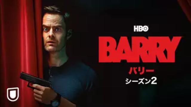 【BARRY<バリー>シーズン2(2019年:アメリカ:ブラックコメディ)】海外ドラマを無料動画で全話フル視聴する方法|海外ドラマの見逃し視聴におすすめ動画配信サービス(VOD)はどれ?
