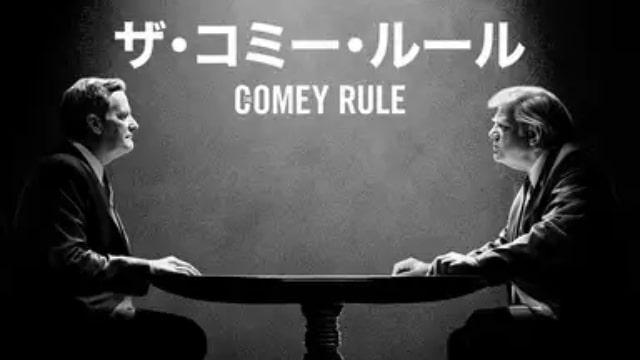 【ザ・コミー・ルール 元FBI長官の告白(2020年:アメリカ:政治・政界スキャンダルドラマ)】海外ドラマを無料動画で全話フル視聴する方法|海外ドラマの見逃し視聴におすすめ動画配信サービス(VOD)はどれ?