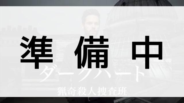 【ダークハート 猟奇殺人捜査班】の登場人物相関図