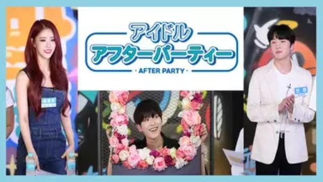 韓国K-POPバラエティ番組【アイドルアフターパーティー】が今すぐ無料で全話フル視聴できる動画配信サービス(VOD)はどこ?