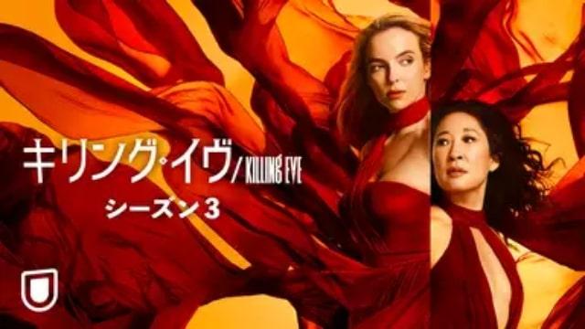 【キリング・イヴ<Killing Eve>シーズン3(2020年:イギリス・アメリカ:サスペンスドラマ)】海外ドラマを無料動画で全話フル視聴する方法|海外ドラマの見逃し視聴におすすめ動画配信サービス(VOD)はどれ?
