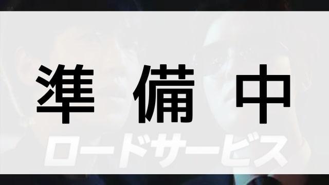 【ロードサービス<KBSドラマスペシャル2019>】の登場人物相関図