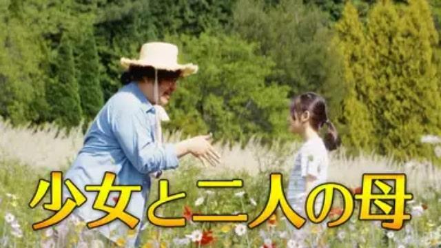 韓国ドラマ【少女と二人の母<KBSドラマスペシャル2019>】無料で1話から最終回まで全話フル動画で見る方法|【少女と二人の母<KBSドラマスペシャル2019>】視聴におすすめ動画配信サービス(VOD)はどこ?