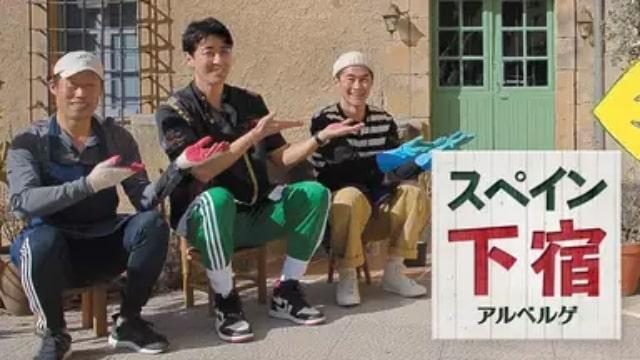韓国K-POPバラエティ番組【スペイン下宿】が今すぐ無料で全話フル視聴できる動画配信サービス(VOD)はどこ?