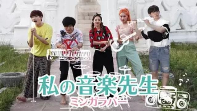 韓国K-POPバラエティ番組【私の音楽先生ミンガラバー】が今すぐ無料で全話フル視聴できる動画配信サービス(VOD)はどこ?