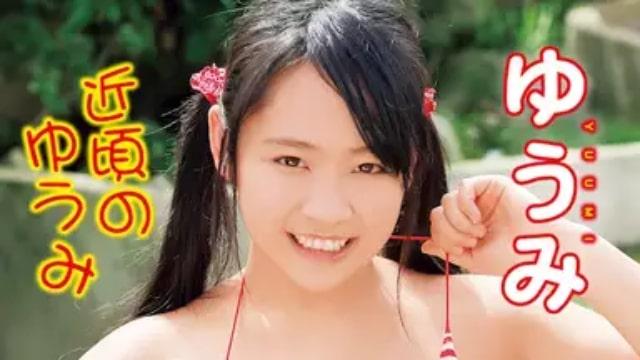 【ゆうみ<Yuumi>近頃のゆうみ】グラビアアイドル動画が現在配信している無料動画配信サービス情報はどれで視聴可能?|DVD・Blu-rayを購入しないでバレずに観れるVOD方法
