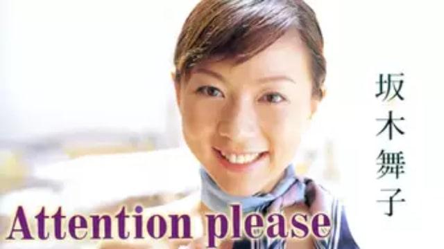 【坂木舞子<さかきまいこ>Attention please】グラビアアイドル動画が現在配信している無料動画配信サービス情報はどれで視聴可能?|DVD・Blu-rayを購入しないでバレずに観れるVOD方法