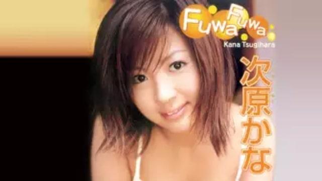 【次原かな<つぎはらかな>FUWA-FUWA】グラビアアイドル動画が現在配信している無料動画配信サービス情報はどれで視聴可能?|DVD・Blu-rayを購入しないでバレずに観れるVOD方法