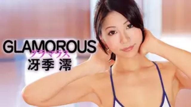 【冴季澪<さえきれい>GLAMOROUS】グラビアアイドル動画が現在配信している無料動画配信サービス情報はどれで視聴可能?|DVD・Blu-rayを購入しないでバレずに観れるVOD方法