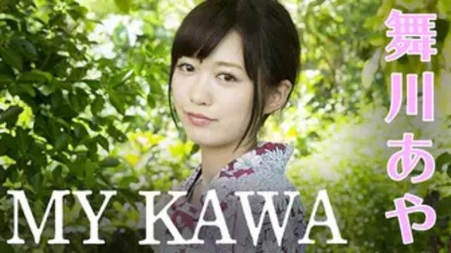 【舞川あや<まいかわあや>MYKAWA】グラビアアイドル動画が現在配信している無料動画配信サービス情報はどれで視聴可能? DVD・Blu-rayを購入しないでバレずに観れるVOD方法