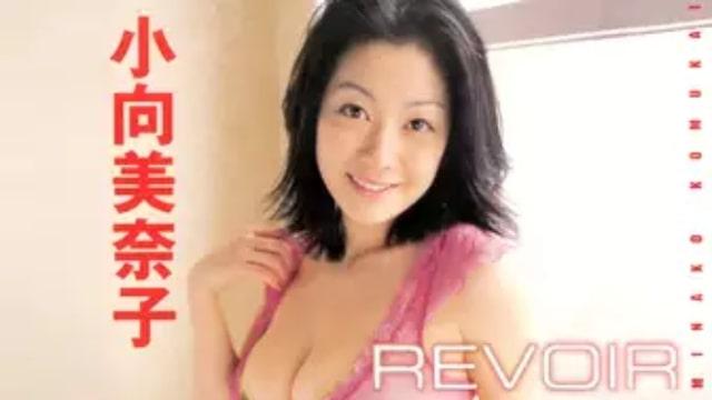 【小向美奈子<こむかいみなこ>REVOIR】グラビアアイドル動画が現在配信している無料動画配信サービス情報はどれで視聴可能? DVD・Blu-rayを購入しないでバレずに観れるVOD方法