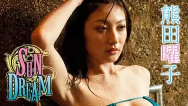 【熊田曜子<くまだようこ>SUN DREAM】グラビアアイドル動画が現在配信している無料動画配信サービス情報はどれで視聴可能? DVD・Blu-rayを購入しないでバレずに観れるVOD方法