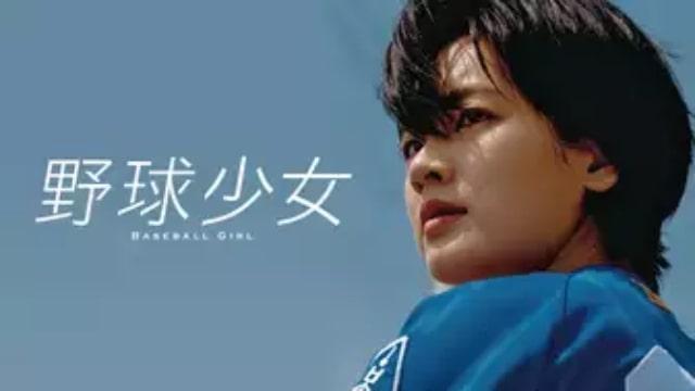 【野球少女】韓国映画が現在配信中の無料動画配信サービス情報を早見一覧表でまとめて分かる|テレビ放送予定で見逃した韓流映画をフル視聴するVOD方法