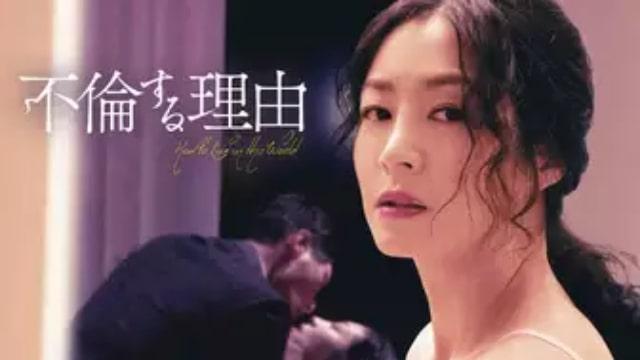 【不倫する理由】韓国映画が現在配信中の無料動画配信サービス情報を早見一覧表でまとめて分かる テレビ放送予定で見逃した韓流映画をフル視聴するVOD方法