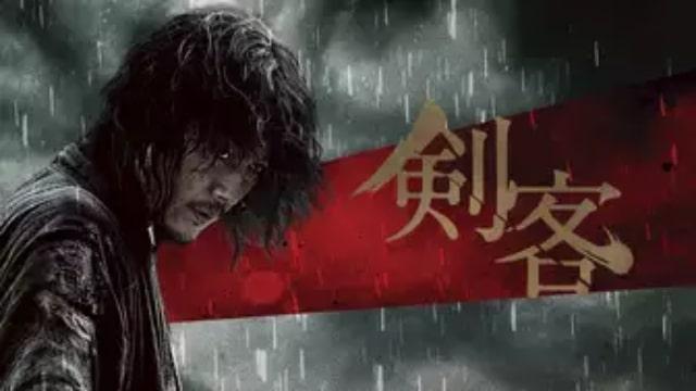 【剣客<けんきゃく>】韓国映画が現在配信中の無料動画配信サービス情報を早見一覧表でまとめて分かる テレビ放送予定で見逃した韓流映画をフル視聴するVOD方法