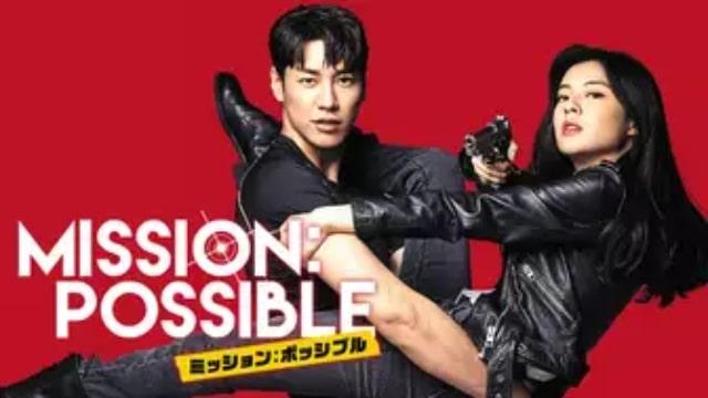 【ミッション:ポッシブル】韓国映画が現在配信中の無料動画配信サービス情報を早見一覧表でまとめて分かる|テレビ放送予定で見逃した韓流映画をフル視聴するVOD方法