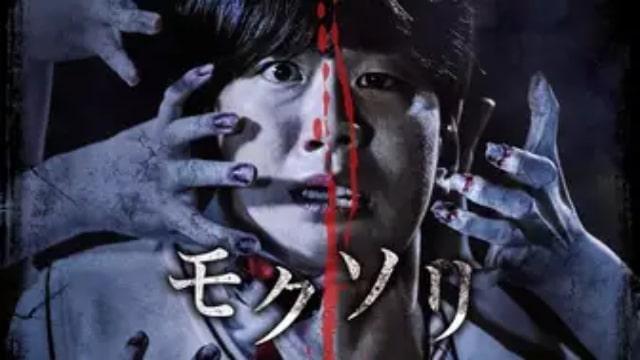 【モクソリ】韓国映画が現在配信中の無料動画配信サービス情報を早見一覧表でまとめて分かる テレビ放送予定で見逃した韓流映画をフル視聴するVOD方法