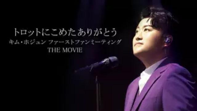 【トロットにこめたありがとう:キム・ホジュン ファーストファンミーティング THE MOVIE】韓国映画が現在配信中の無料動画配信サービス情報を早見一覧表でまとめて分かる|テレビ放送予定で見逃した韓流映画をフル視聴するVOD方法