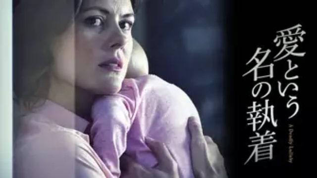【愛という名の執着】映画のおすすめ無料動画配信情報どれで見れる? テレビ放送予定で見逃した洋画をフル視聴するVOD方法