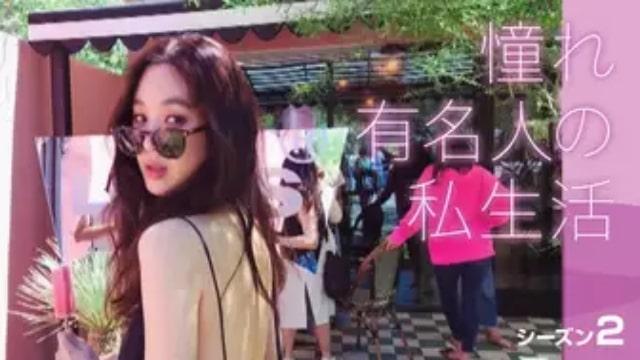 【憧れ有名人の私生活シーズン2】韓国K-POPバラエティ番組が現在配信中の無料動画配信サービス情報を早見一覧表でまとめて分かる