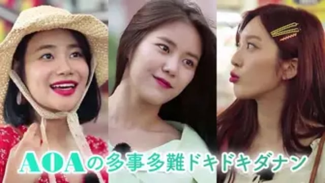 【AOAの多事多難ドキドキダナン】韓国K-POPバラエティ番組が現在配信中の無料動画配信サービス情報を早見一覧表でまとめて分かる
